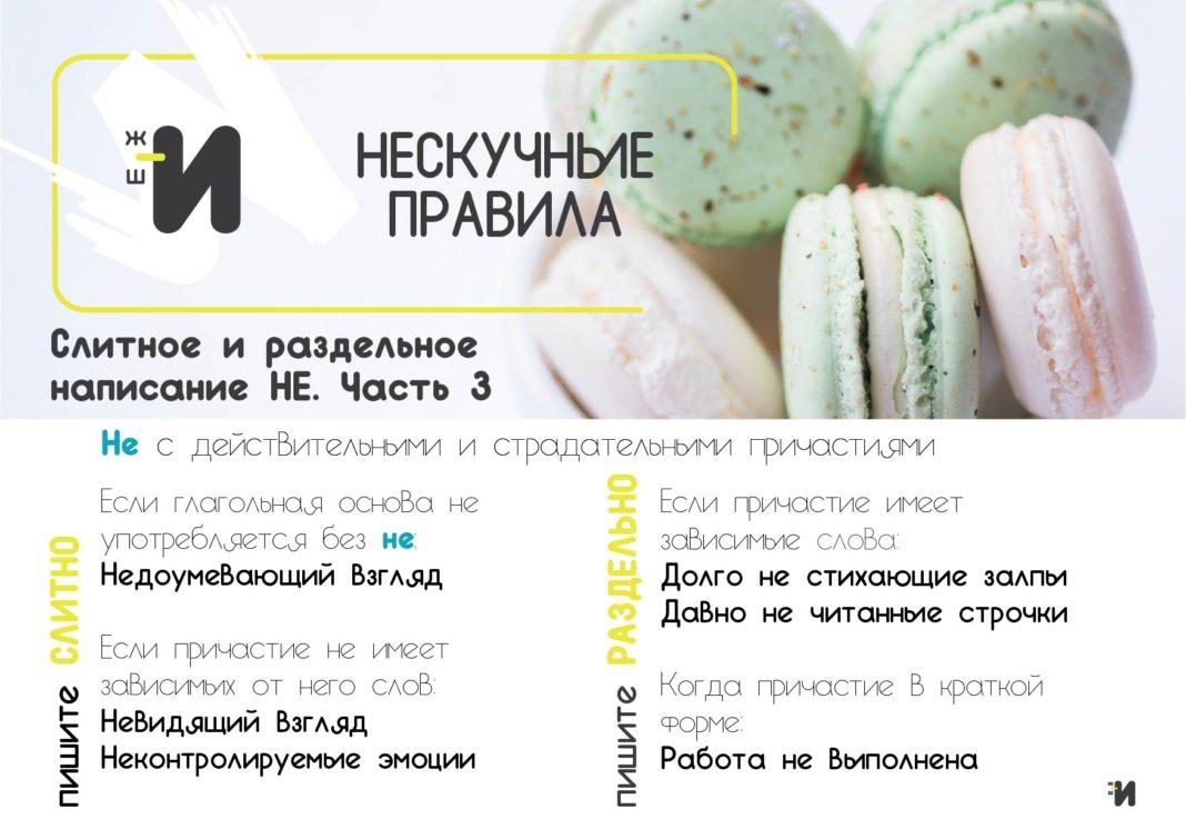 картинка правила русского язка