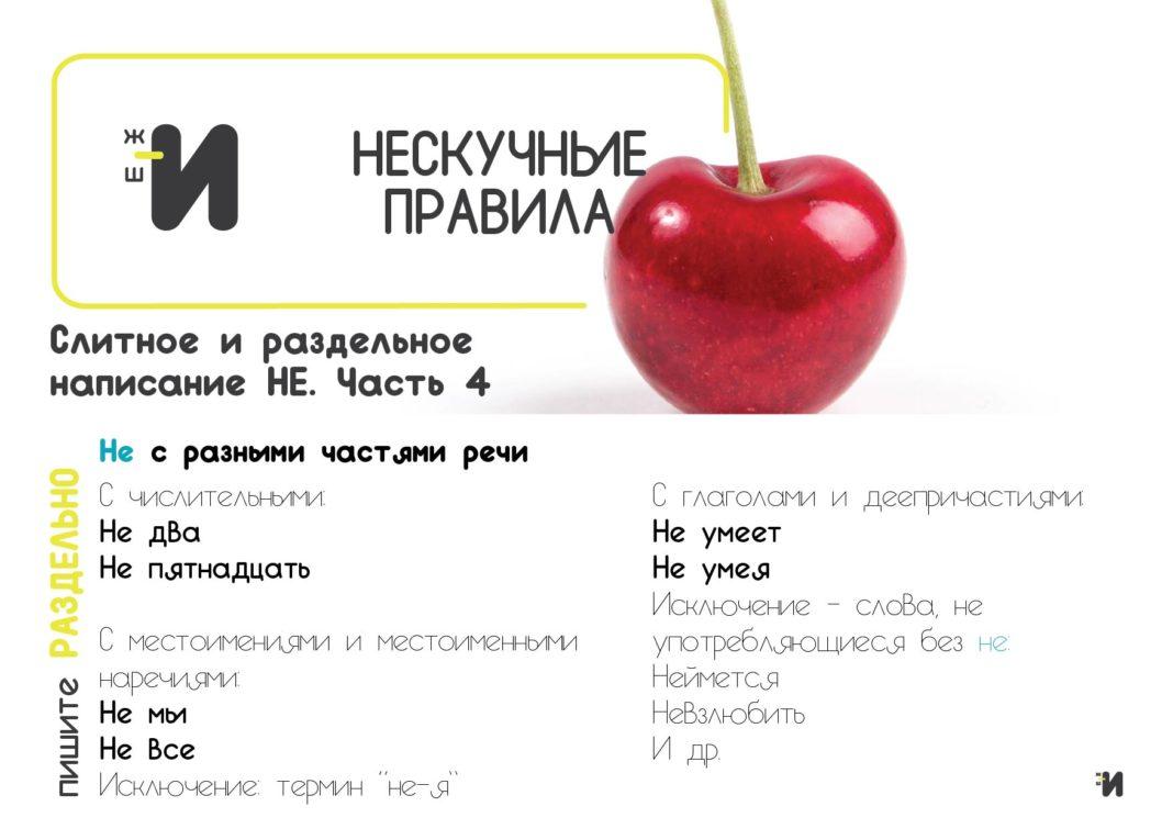 картинка правила русского языка