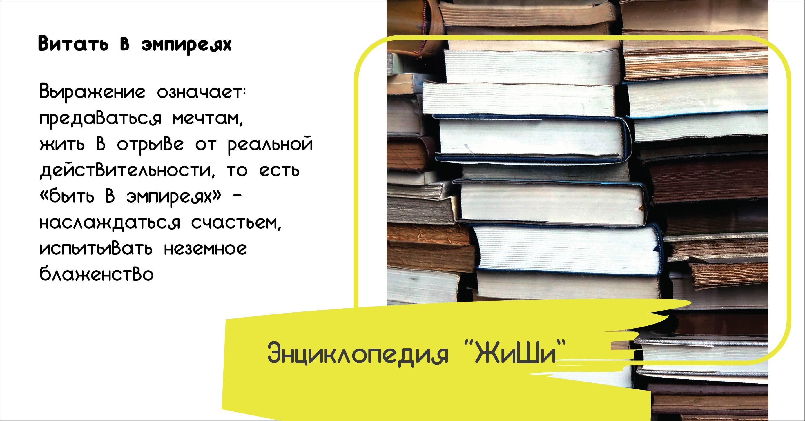 Энциклопедия крылатые фразы