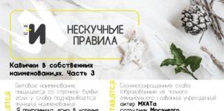 картинка правила русский язык инфографика