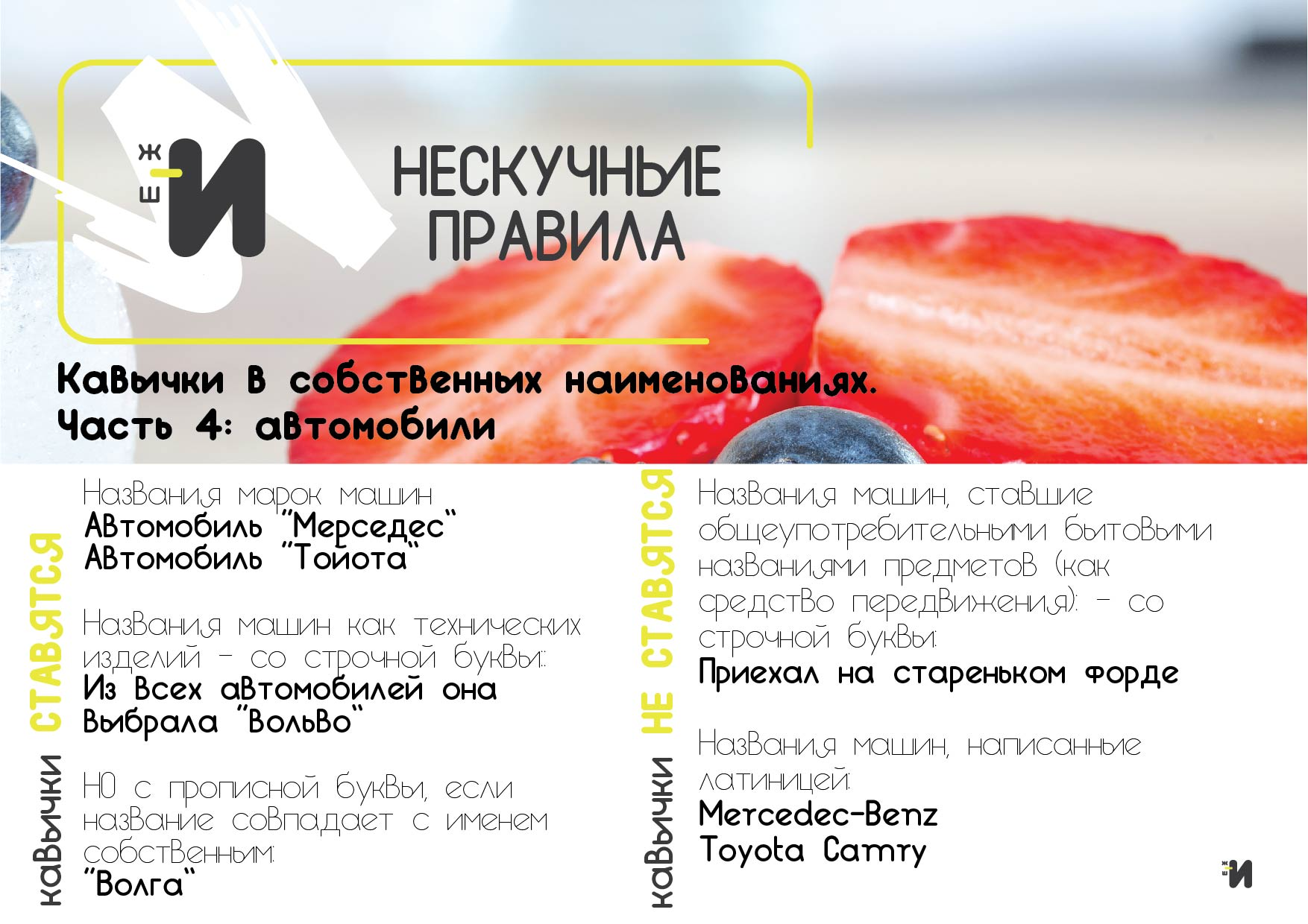 картинка правила русского языка кавычки